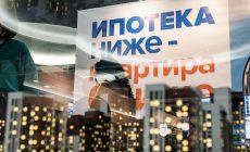 В РФ начнёт действие новая госпрограмма, направленная на поддержку ипотечных заёмщиков